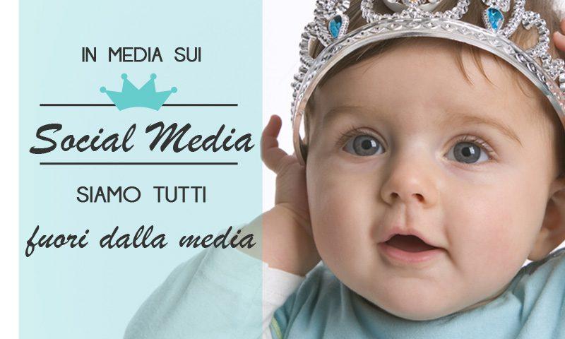 In media, sui Social Media, siamo tutti fuori dalla media